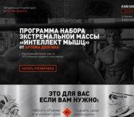 Продвижение сайтов фитнес-клубов